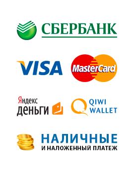 Способы оплаты: Сбербанк, VISA, Mastrcard, Яндекс Деньги, Qiwi, Наличные