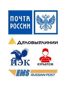 Доставка Почтой России и транспортными компаниями