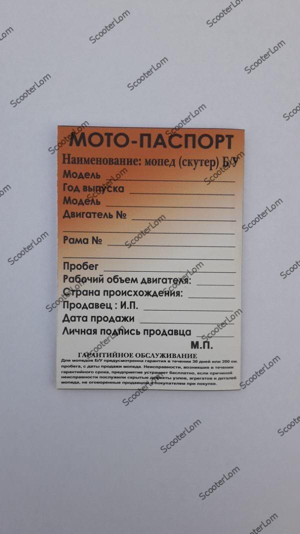 Документы на скутер